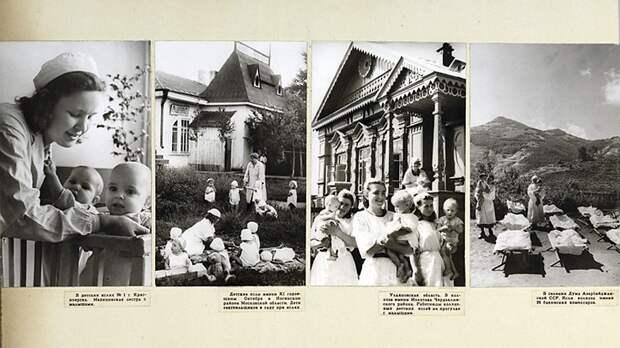 Счастливое детство. Советские дети 40-ых годов в фотографиях из коллекции публичной библиотеки Нью-Йока.