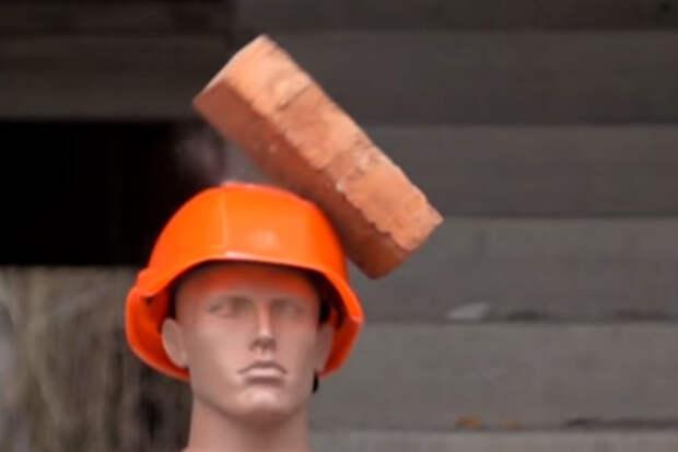 Проверяем строительную каску на прочность: кирпич с высоты