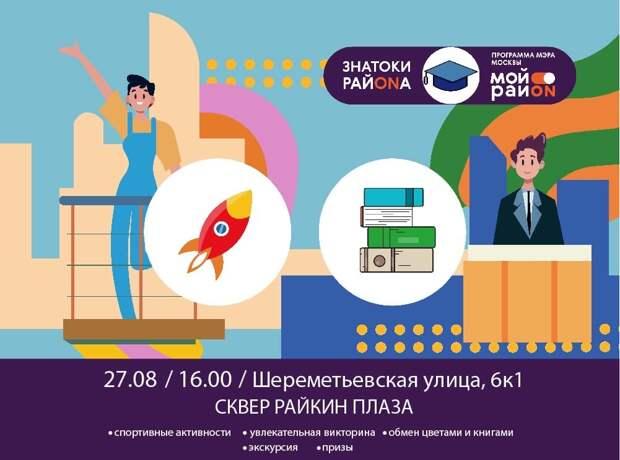 В сквере на Шереметьевской организуют интеллектуальный вечер «Знатоки района»