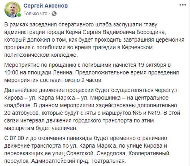 Завтра в Крыму простятся с жертвами трагедии в керченском колледже