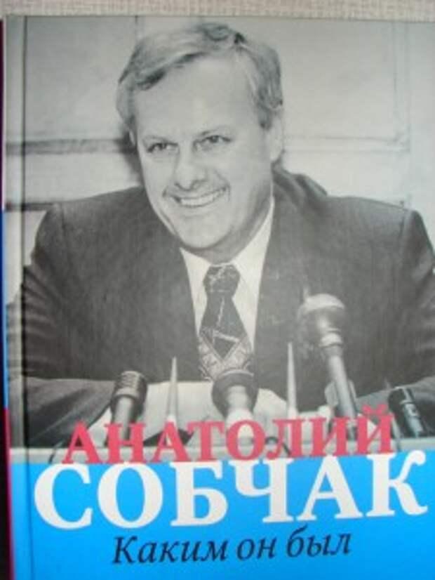 Собчак_книга о нём