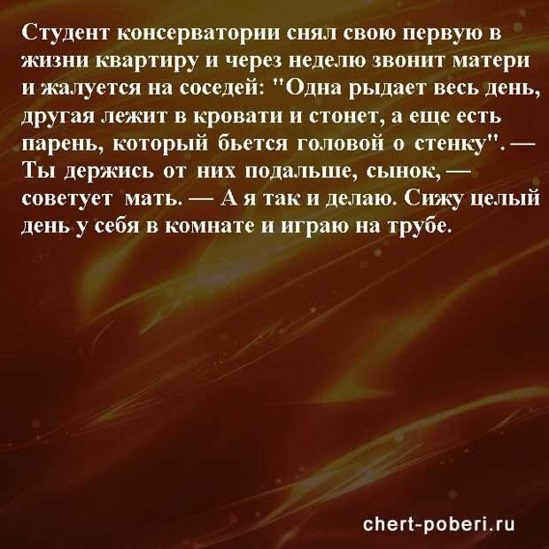 Самые смешные анекдоты ежедневная подборка chert-poberi-anekdoty-chert-poberi-anekdoty-36320504012021-7 картинка chert-poberi-anekdoty-36320504012021-7