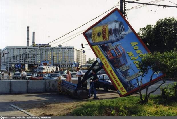 Ураган в Москве 1998 года
