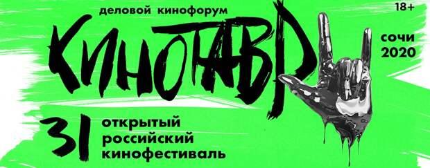 Кинотавр-2020: «Китобой» – лучшая режиссерская работа фестиваля