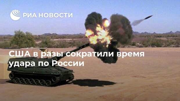 США в разы сократили время удара по России