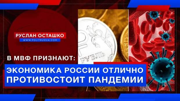 Чиновник МВФ признал, что экономика России отлично противостоит пандемии