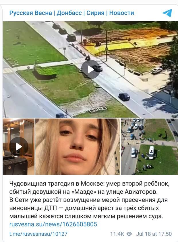 Московский суд ждёт, когда народ поднимет на вилы убийцу малышей на пешеходном переходе — мнение