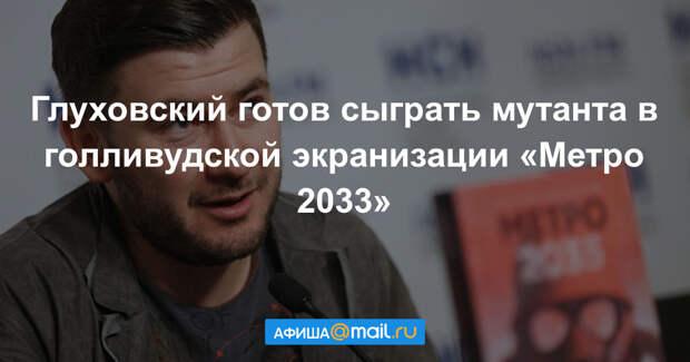 Автор «Метро 2033» готов сыграть мутанта в экранизации романа