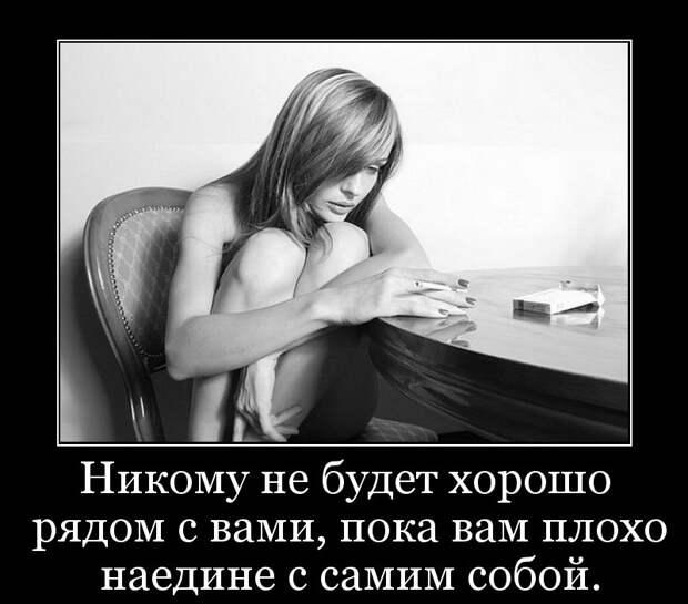 Подборка прикольных демотиваторов про девушек и женщин со смыслом из сети
