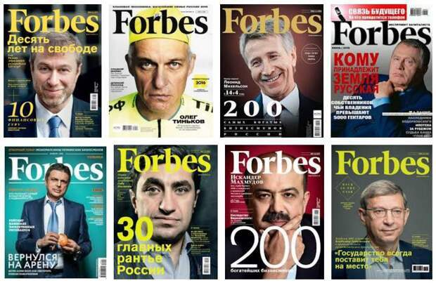 Троянские кони от Forbes