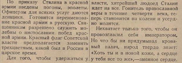 """""""Переодевание"""" Красной армии в 1943 году: зачем надо было вводить новую форму в разгар войны?"""