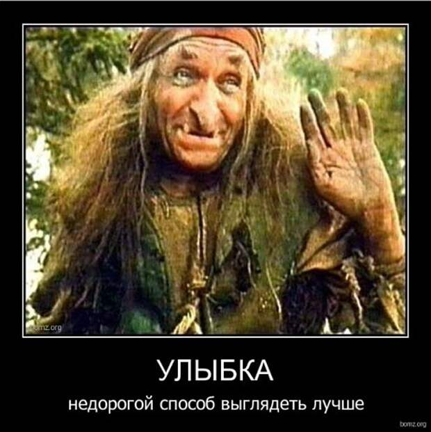 https://pavelche.files.wordpress.com/2011/08/demotivators_ulybka-vi.jpg