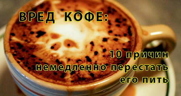 Вред кофе: 10 причин немедленно перестать его пить