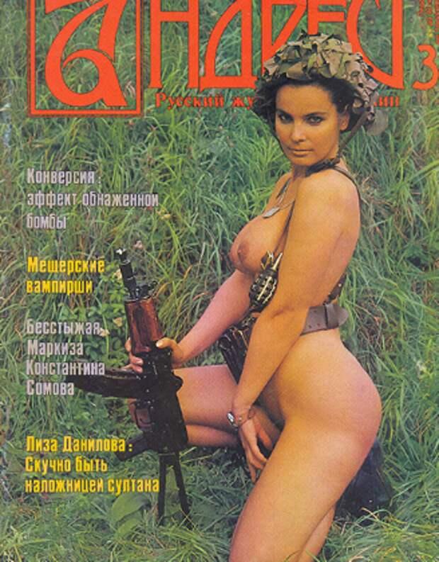 «Чтобы у читателя мозги вынесло к чертовой матери!». Пресса 90-х выдумывала женщин-паучих и пичкала читателя доступным сексом.