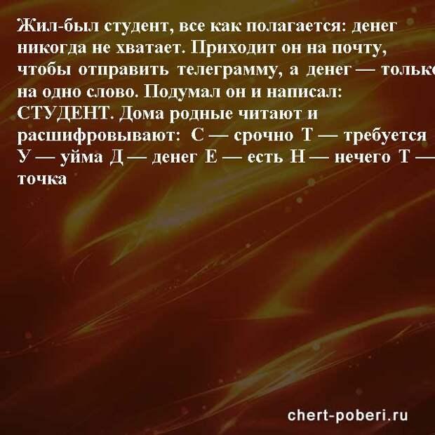 Самые смешные анекдоты ежедневная подборка chert-poberi-anekdoty-chert-poberi-anekdoty-36320504012021-15 картинка chert-poberi-anekdoty-36320504012021-15