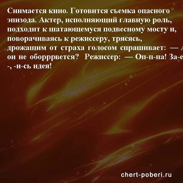 Самые смешные анекдоты ежедневная подборка chert-poberi-anekdoty-chert-poberi-anekdoty-36320504012021-9 картинка chert-poberi-anekdoty-36320504012021-9