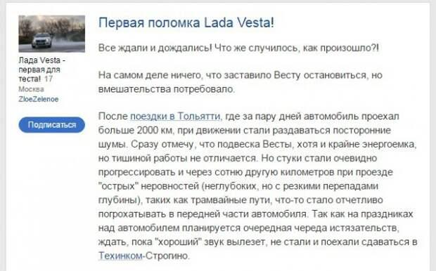 Как LADA Vesta разочаровывает первых автовладельцев lady, Весты, косяки