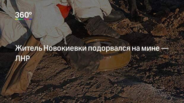 Житель Новокиевки подорвался на мине— ЛНР