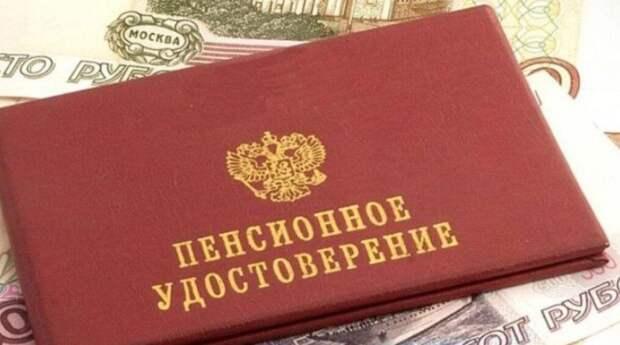 В Пенсионном фонде рассказали, кто может рассчитывать на пенсию свыше 30 тыс. рублей в 2021 году