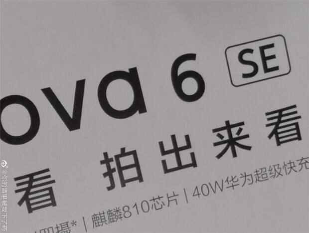В сети появились рендеры Huawei Nova 6 SE с боковым дактилоскопическим датчиком и квадрокамерой