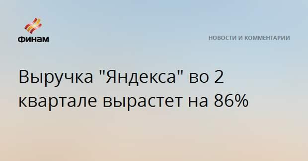 "Выручка ""Яндекса"" во 2 квартале вырастет на 86%"