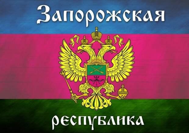 Мэр Запорожья отдал приказ шить флаги ЗНР и собирается «сдать» город ополченцам без боя