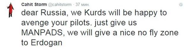 Между тем курды уже постят вот такие сообщения в соцсетях.