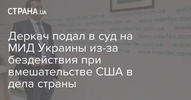 Деркач подал в суд на МИД Украины из-за бездействия при вмешательстве США в дела страны