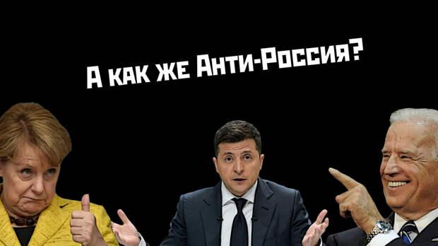 Почему Меркель и Байден бросили Украину и не поддержали транзит