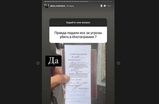 Алана Мамаева обратилась в полицию после «угроз чеченцами»