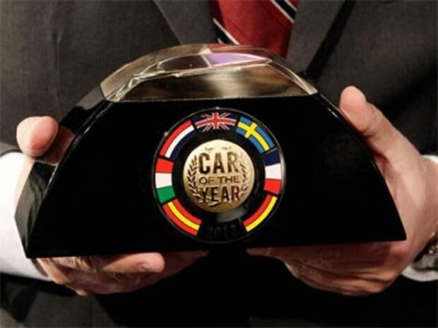 Кубок «Европейский автомобиль года»