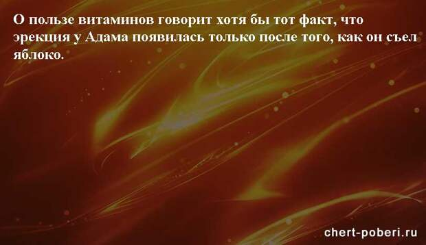 Самые смешные анекдоты ежедневная подборка chert-poberi-anekdoty-chert-poberi-anekdoty-46411212102020-6 картинка chert-poberi-anekdoty-46411212102020-6