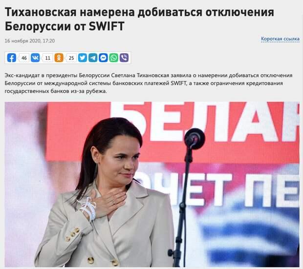 Тихановская призналась, что работает на ЕС: господа митингующие, ждите «подарки»