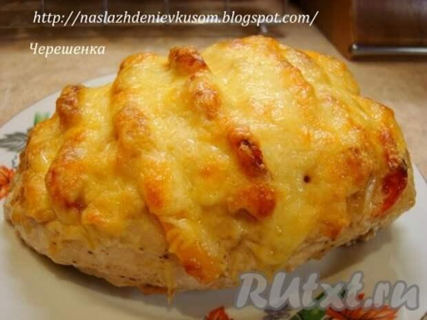 Запекаем куриную грудку в духовке при температуре 200 градусов 50 минут. Посыпаем тертым сыром и ставим еще минут на 10 в духовку. Курочка должна покрыться вот такой золотистой корочкой.