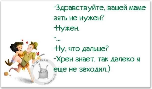 5672049_1447960858_frazki26 (604x356, 35Kb)