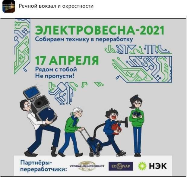 Старая техника будет приниматься для переработки на Беломорской