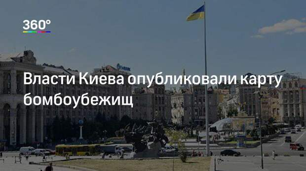 Власти Киева опубликовали карту бомбоубежищ