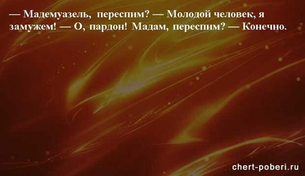 Самые смешные анекдоты ежедневная подборка chert-poberi-anekdoty-chert-poberi-anekdoty-38240614122020-16 картинка chert-poberi-anekdoty-38240614122020-16
