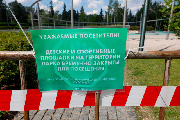ВМоскве продлили ограничительные меры до29июня