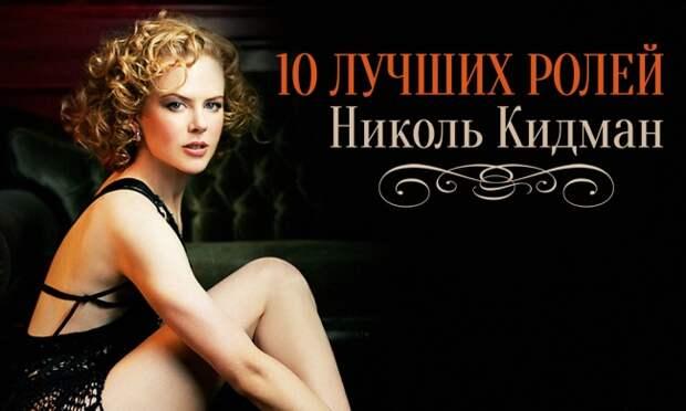 10 лучших ролей неподражаемой Николь Кидман