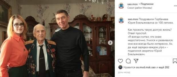 Префект САО поздравил ветерана с Песчаной со столетним юбилеем