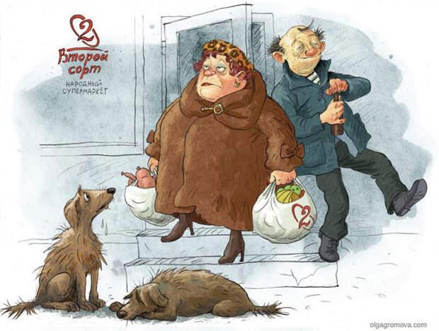 Сатирические зарисовки Ольги Громовой