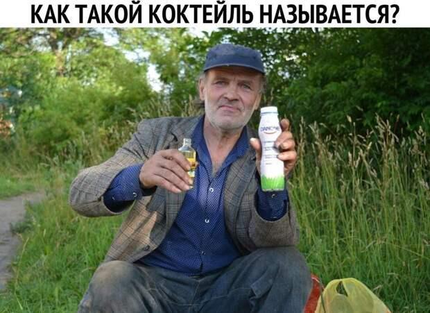 Кто знает, как называется этот коктейль? девушки, деревня, прикол, россия, село, фрики, чудаки, юмор