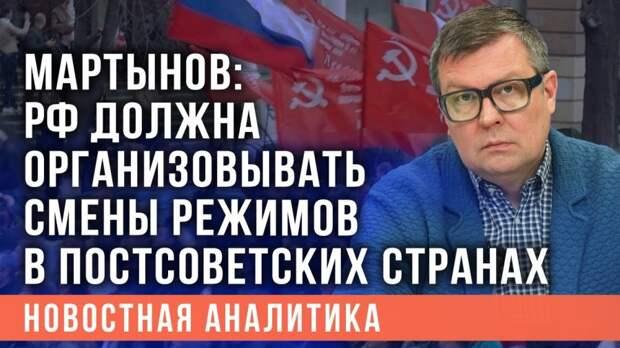 РФ должна организовывать смены режимов в постсоветских странах