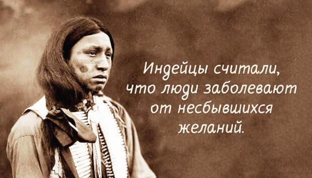 Мудрость индейского народа мудрость, народ