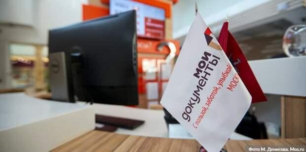 Собянин открыл флагманский центр «Мои документы» на юго-востоке Москвы. Фото: М. Денисов mos.ru