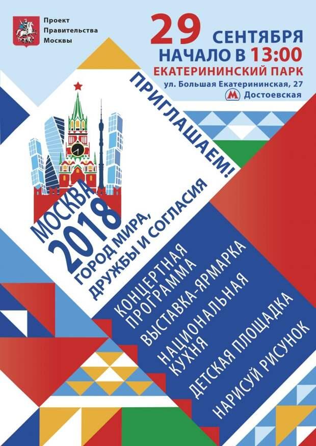 29 сентября 2018 года в Екатерининском парке пройдет социально значимая акция «Москва – город мира, дружбы и согласия»