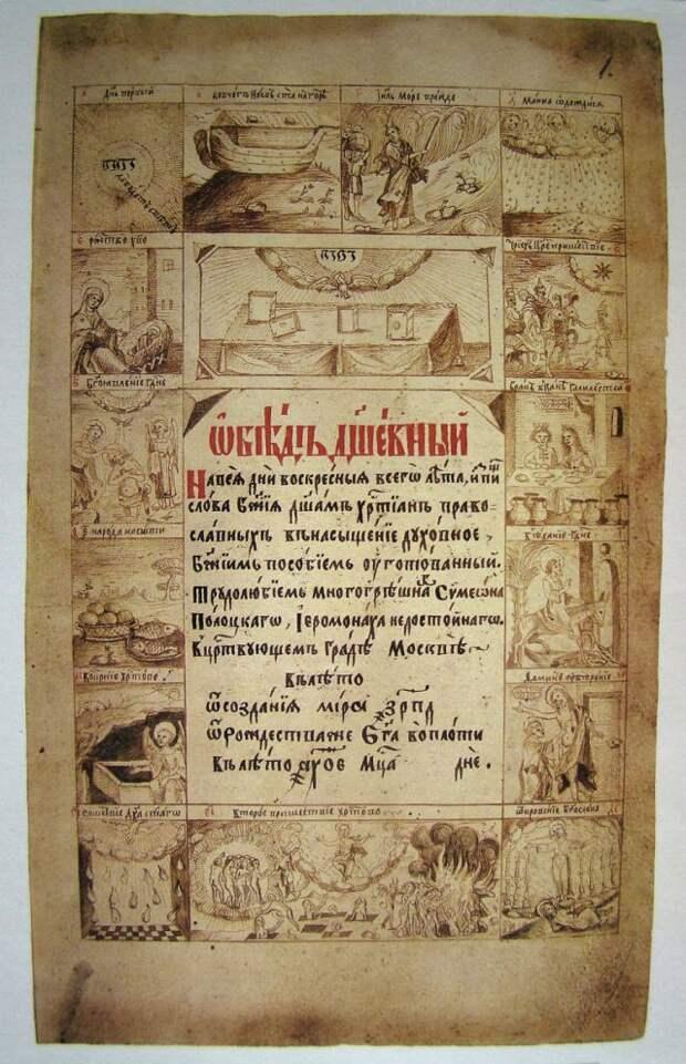 1. Симеон Полоцкий - Титульный лист рукописной книги Обед душевный, 1675 г.