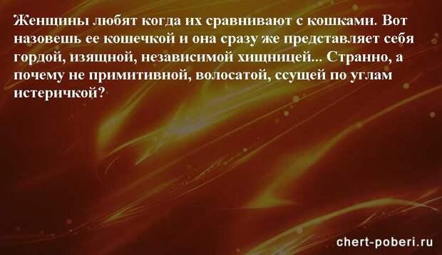 Самые смешные анекдоты ежедневная подборка chert-poberi-anekdoty-chert-poberi-anekdoty-46411212102020-11 картинка chert-poberi-anekdoty-46411212102020-11