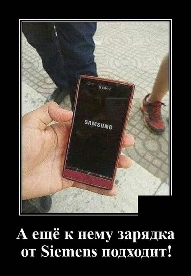 Демотиватор про смартфон